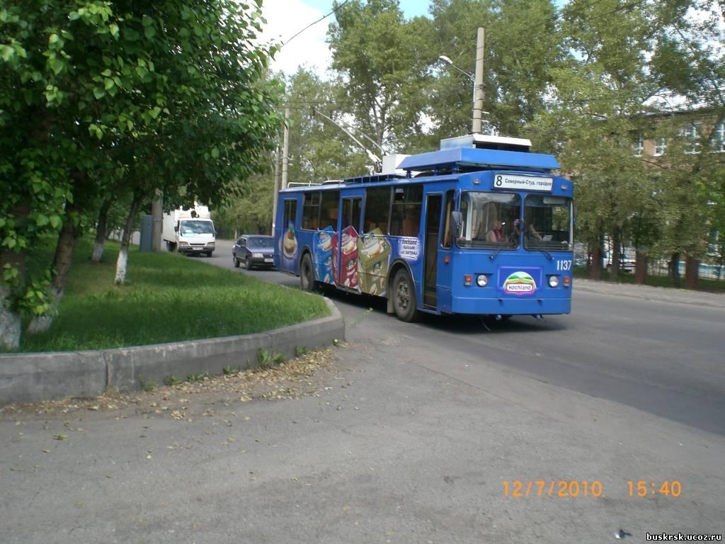 Троллейбусное депо красноярск вакансии